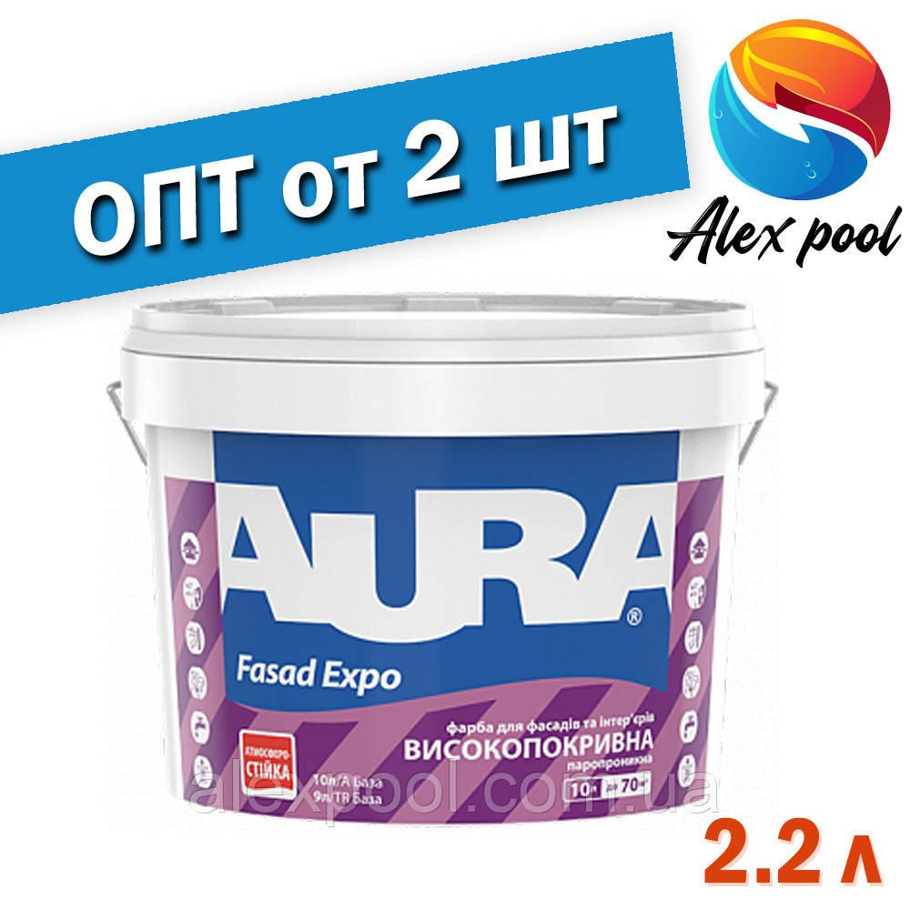 Aura Fasad Expo TR Бесцветная 2,2 л - Краска для фасадов универсальная акриловая для наружных и внутренних раб