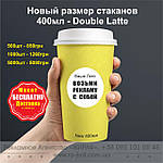 Встречайте новый размер 400мл брендированного бумажного стаканчика с логотипом и индивидуальным дизайном. Полноцветная печать логотипа на одноразовом стаканчике для Двойного латте (Double Latte)