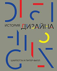 История дизайна. Шарлотта Филл, Питер Филл