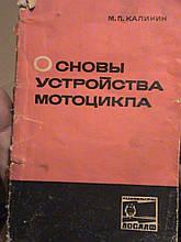 Калінін М. П. Основи пристрою мотоцикла. М. ДОСААФ. 1969р.