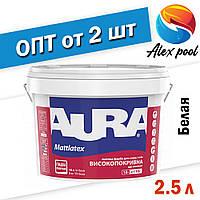 Aura Mattlatex 2,5 л, біла - Фарба для стель і стін матова водно-дисперсійна миється, тонується