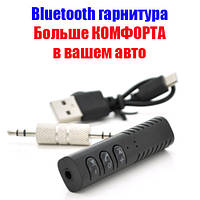 Bluetooth гарнитура для автомобиля LV-B09 Bluetooth 4.1 + jack3.5mm (папа)