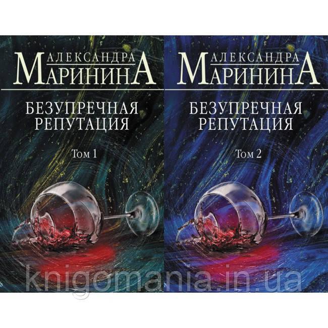 "Книга ""Безупречная репутация"" Александра Маринина. 2 тома"
