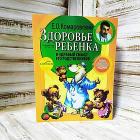 Здоровье ребенка и здравый смысл его родственников Комаровский (мягк)