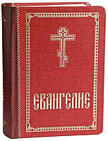 Євангеліє (карм.черв.рос)