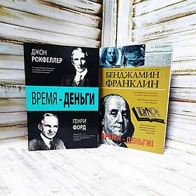 """Комплект книг """"Время - деньги"""" Рокфеллер, Генри Форд и Бенджамин Франклин. Мягкий переплет"""