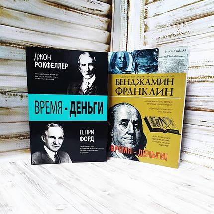 """Комплект книг """"Время - деньги"""" Рокфеллер, Генри Форд и Бенджамин Франклин. Мягкий переплет, фото 2"""