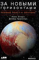 За новыми горизонтами. Первый полет к Плутону - Алан Стерн (978-5-00139-089-3)