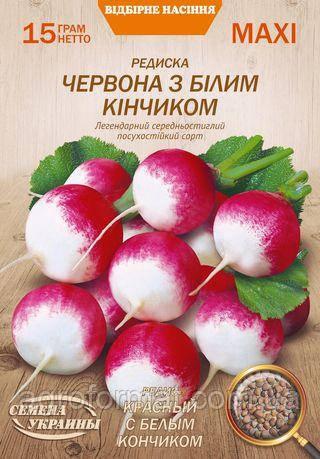 МАКСИ Редис красный с белым кончиком 15г ТМ  Семена Украины