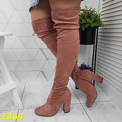 Ботфорты сапоги чулки демисезон пудровые замшевые на широком удобном каблуке