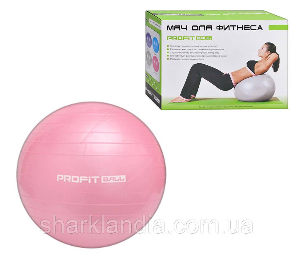 Мяч для фитнеса-55см M 0275 (Розовый)