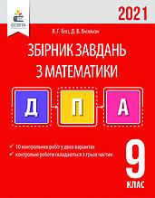 ДПА 2021 Математика. Збірник завдань для проведення ДПА. 9 клас. Бевз В. (Освіта)