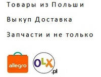 Выкуп и доставка товаров из Польши. Покупка запчастей и бытовых товаров