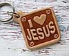 Брелок для ключів I Love Jesus Я Люблю Ісуса християнський брелок
