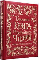 Большая книга для семейного чтения. Сказки, стихи, рассказы. Корней Чуковский (Твердый)