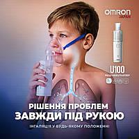 OMRON U 100 - завжди рішення респіраторних хвороб під рукою
