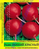 Семена редиса Ранний Красный 1 кг