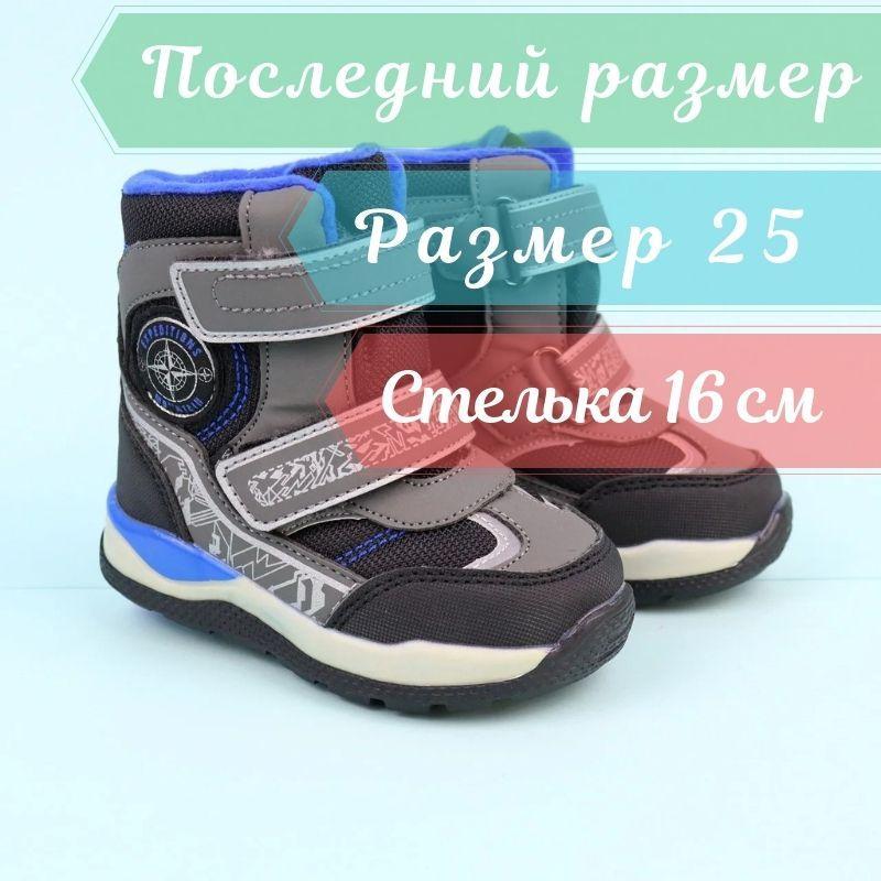 7595C Зимние термо ботинки для мальчика тм Том.м размер 25