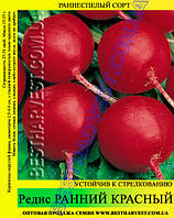 Семена редиса Ранний Красный 25 кг (мешок)