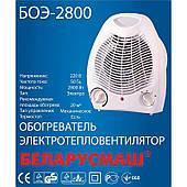 Тепловентилятор Беларусмаш БОЭ-2800 (2 кВт)
