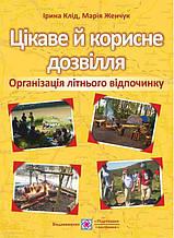 Цікаве й корисне дозвілля Організація літнього відпочинку Женчук М. Підручники і посібники