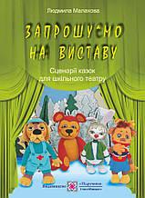 Запрошуємо на виставу Сценарії казок для шкільного театру Малахова Л. Підручники і посібники