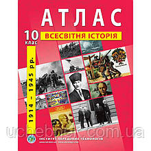 Атлас зі всесвітньої історії Новітній період 1914-1945 роки 10 клас Інститут передових технологій