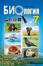 Підручник Біологія 7 клас Нова програма Соболь Ст. Абетка