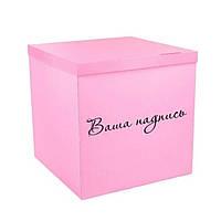 Коробка-сюрприз велика 70х70см + ваш напис (одна сторона)