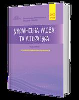 ЗНО 2021. Українська мова та література. Довідник та завдання у тестовій формі. 1 частина. Авраменко.