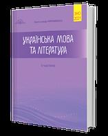 Українська мова та література. Збірник завдань у тестовій формі. 2 частина. ЗНО 2021. Авраменко.