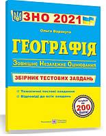 Географія ЗНО 2021 Збірник тестових завдань для підготовки