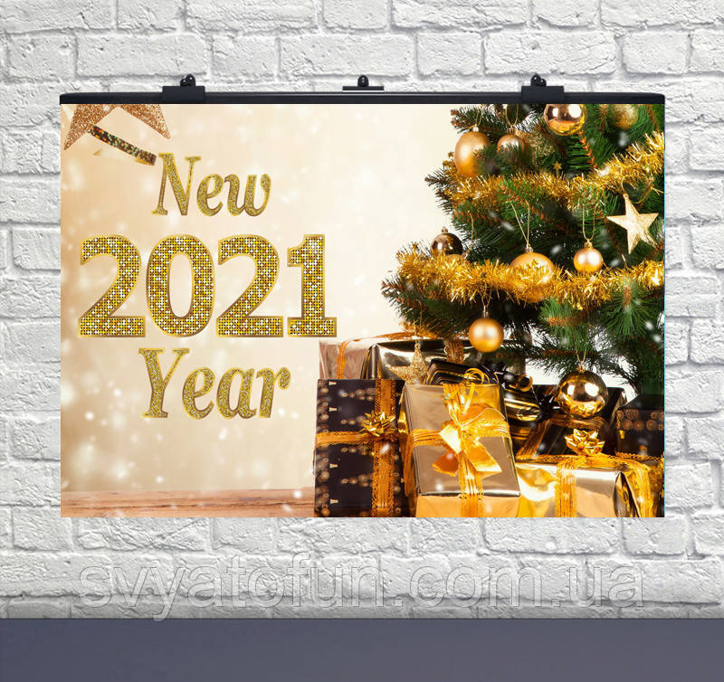 Плакат для праздника New Year 2021 подарки под елкой 75*120см