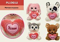 """Мягкая игрушка """"Любовь"""" PL1901U"""