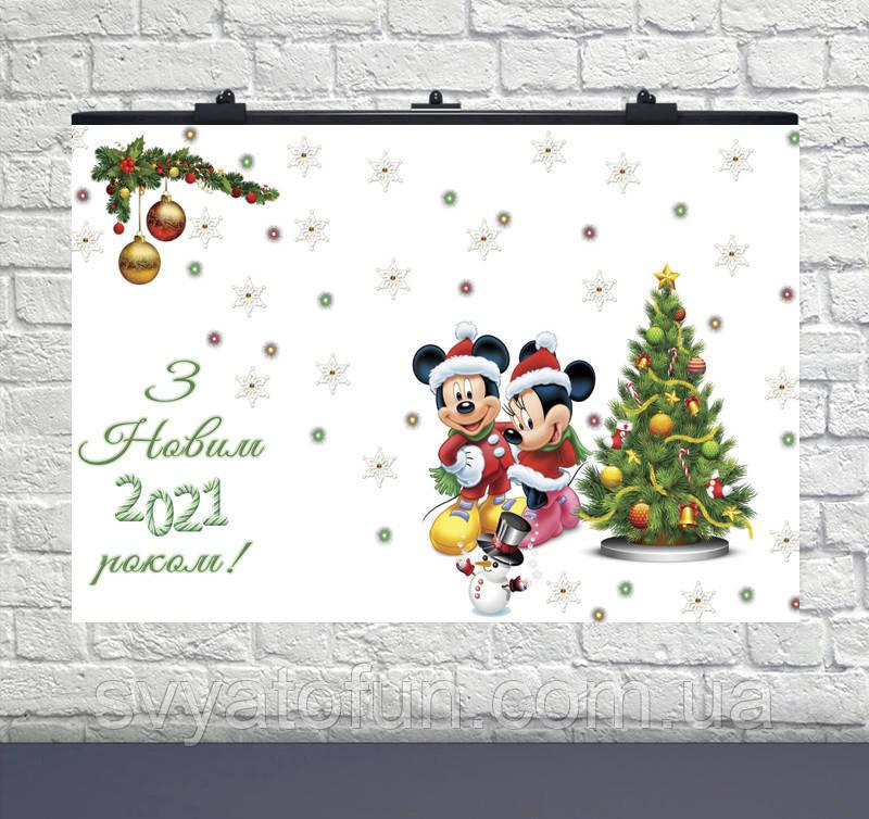 Плакат для праздника З Новим 2021 Роком Микки и Минни 75*120см