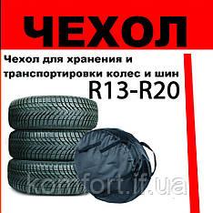 Чехол для хранения и транспортировки колес и шин закрытого типа S R13-14