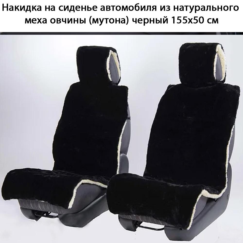 Комплект накидок на передние сиденье автомобиля из натурального меха овчины (мутона) черный