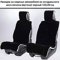 Комплект накидок на передние сиденье автомобиля из натурального меха овчины (мутона) черный, фото 1