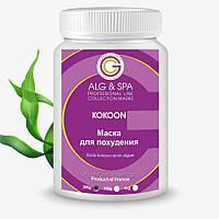 Альгинатная маска для тела для похудения Body kokoon amin algue Alg&Spa, 500 гр