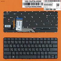 Клавиатура для HP Spectre x360 13-4000 13-4100 13-4200, RU, (серая, с подсветкой, Original)