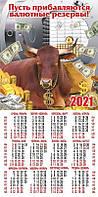 Календари настенные листовые с Быком 2021 , размер 420*200