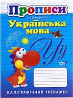 """Книга: """"Каллиграфический тренажер Прописи: Украинский язык"""". 5737"""