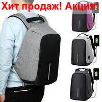 Самый лучший рюкзак Bobby Бобби с защитой от карманников антивор USB разъем Водонепроницаемый в школу детский