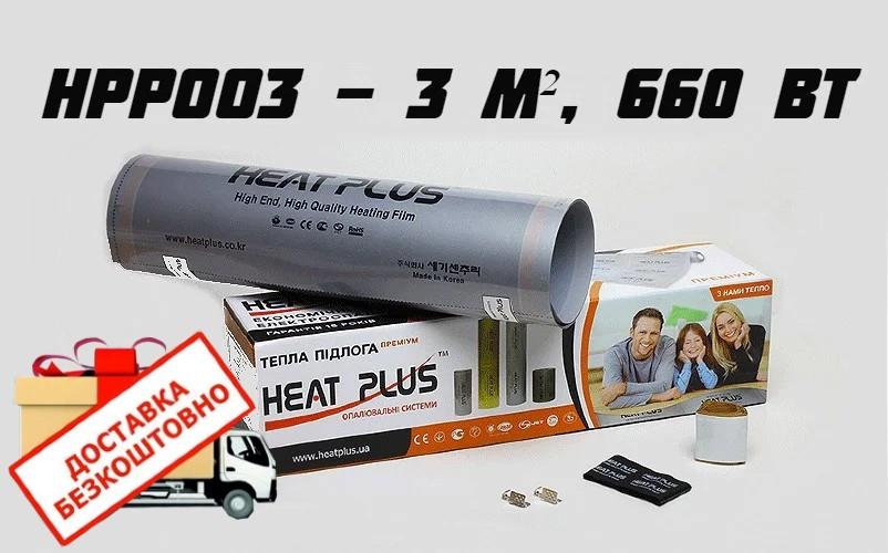 """Комплект """"Тепла підлога"""" серія преміум HPР003 (3 м², 660 Вт)"""