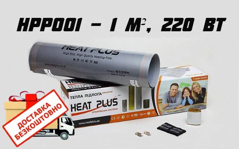 """Комплект """"Тепла підлога"""" серія преміум HPР001 (1 м², 220 Вт)"""