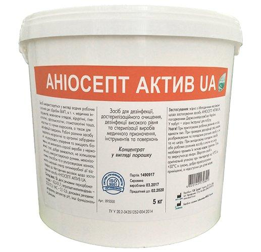 Аниосепт актив (ANIOS Aniosept activ) - средство для дезинфекции и стерилизации инструментов, 5 кг