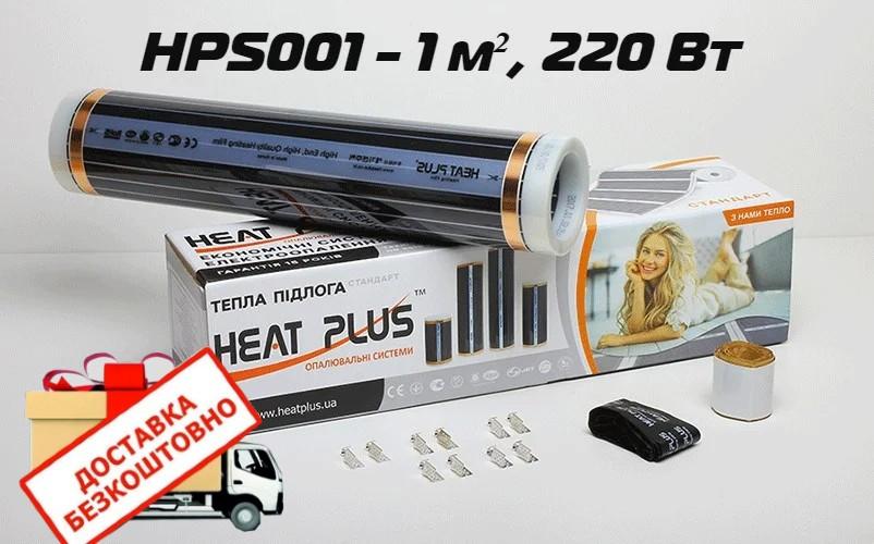 """Комплект """"Тепла підлога"""" серія стандарт HPS001 (1 м², 220 Вт)"""
