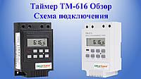 Таймер TM-616 Обзор Схема подключения