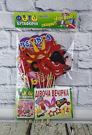 Фотобутафория Девочке годик 12 предметов 04695 28735Ф Украина