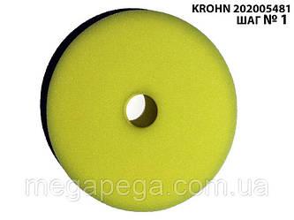 Полировальный круг Шаг 1 KROHN 202005481